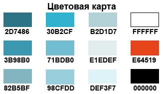Цветовая карта шаблона