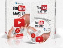 YouTube - мастер 2014